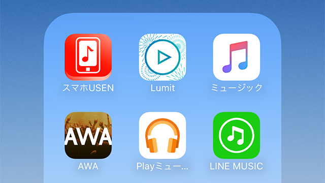 僕がGoogle Play Musicを気に入って使ってる理由とAWA, LINE MUSIC, Apple Musicとの違い