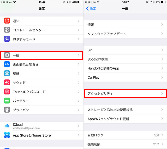 iPhone 6sで3D Touchの反応を調整する方法01