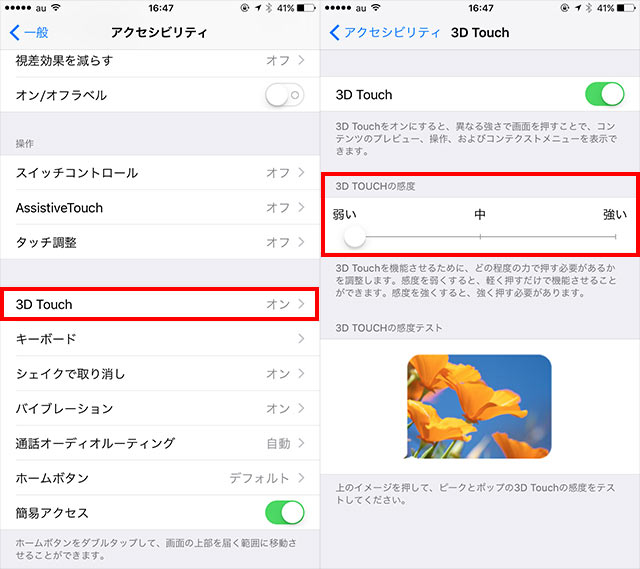 iPhone 6sで3D Touchの反応を調整する方法02