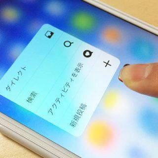 iPhone 6sの3D Touchがうまく使えない人は反応を弱めると使いやすくなる