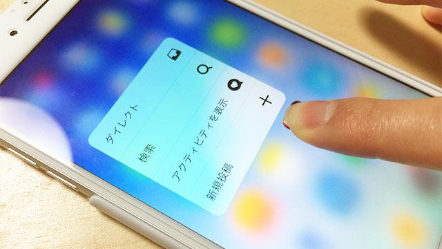 iPhoneの3D Touchがうまく使えない人は反応を弱めると使いやすくなる
