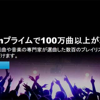 Amazonプライム会員なら無料で使える「Amazonプライムミュージック」がお得すぎてすごい