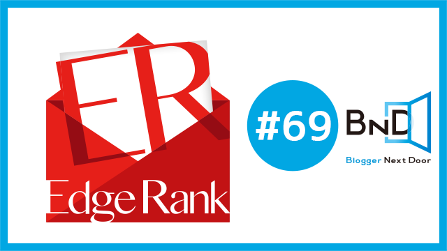 【告知】第69回ブロネクオンエアーは「Edge Rankのみなさんとブログやメルマガについて語るネク」