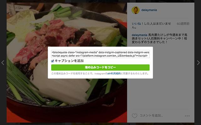 Instagramの動画を埋め込む方法04
