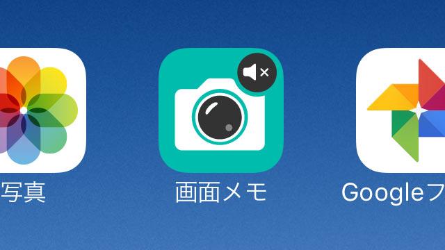 iPhoneのスクショをシャッター音なしで撮れるアプリ「画面メモ」
