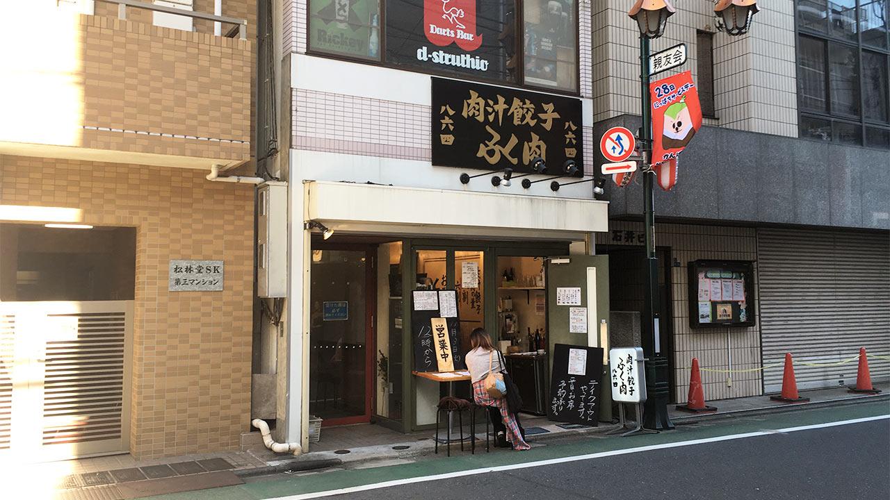 武蔵小山の餃子屋ふく肉の外観