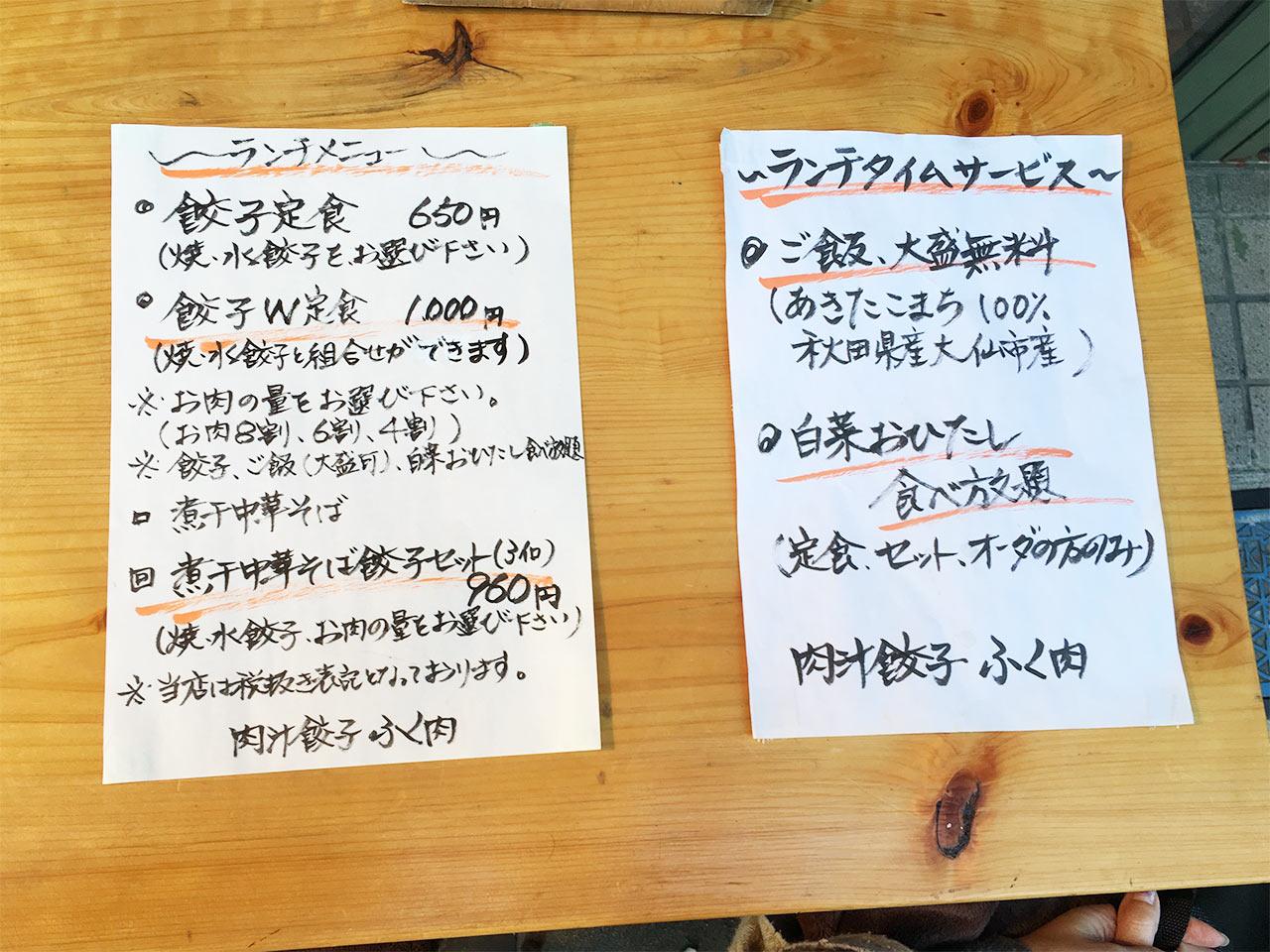 武蔵小山の餃子屋ふく肉のランチメニュー