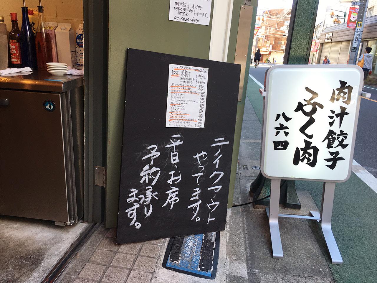 武蔵小山の餃子屋ふく肉のテイクアウトメニュー