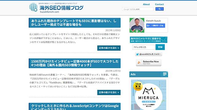 好きなブログ 海外SEO情報ブログ