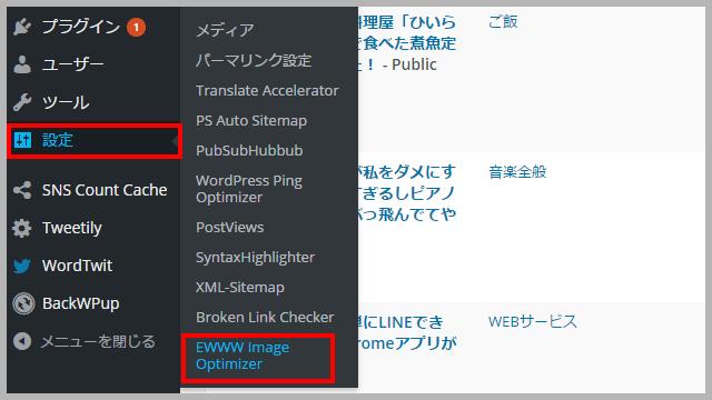 WordPressの管理画面でEWWW Image Optimizerを選ぶ