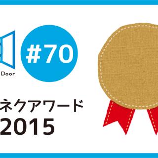 【告知】第70回ブロネクオンエアーは「ブロネクアワード2015」
