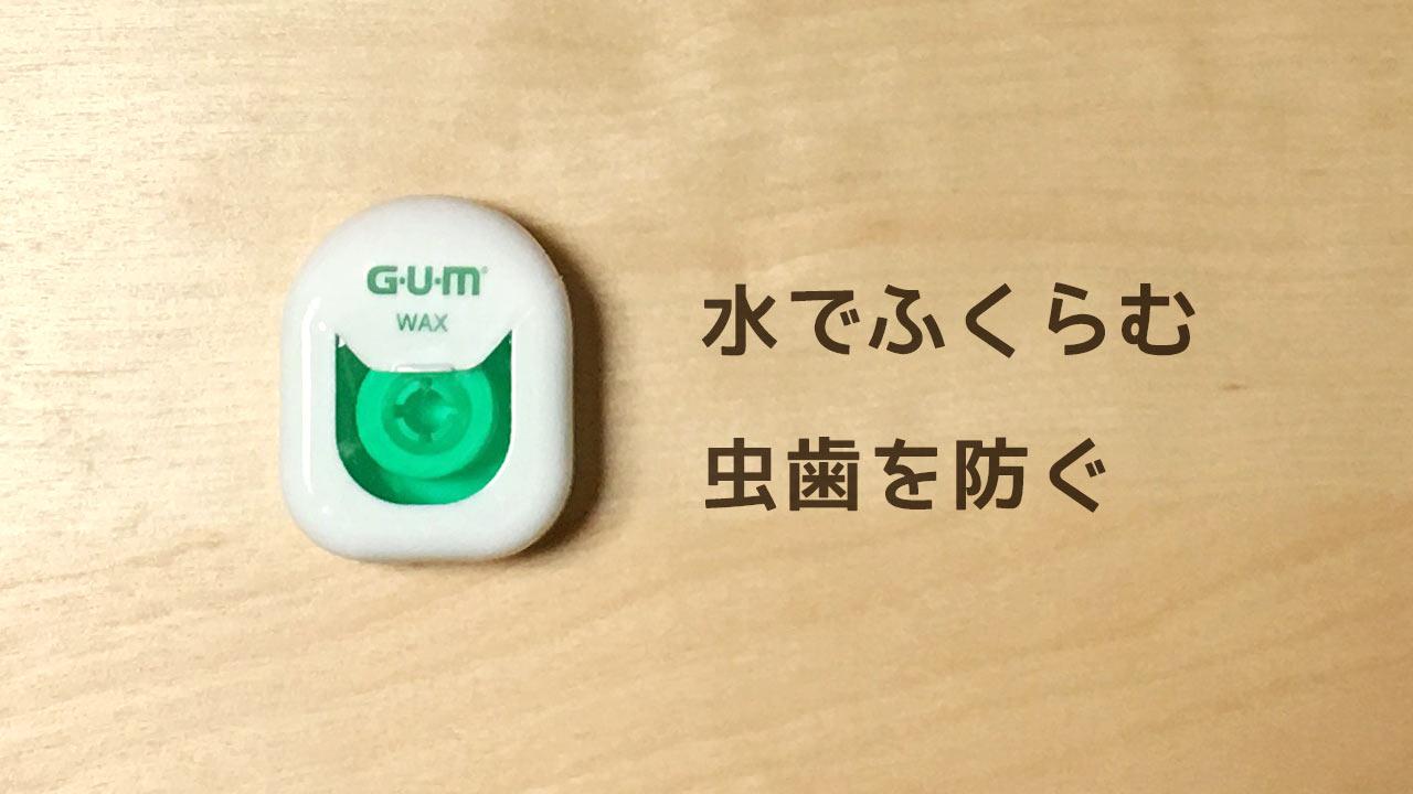 虫歯予防に!水を含ませるとふくらむフロスがしっかり汚れを掻き出せてめちゃめちゃいい!