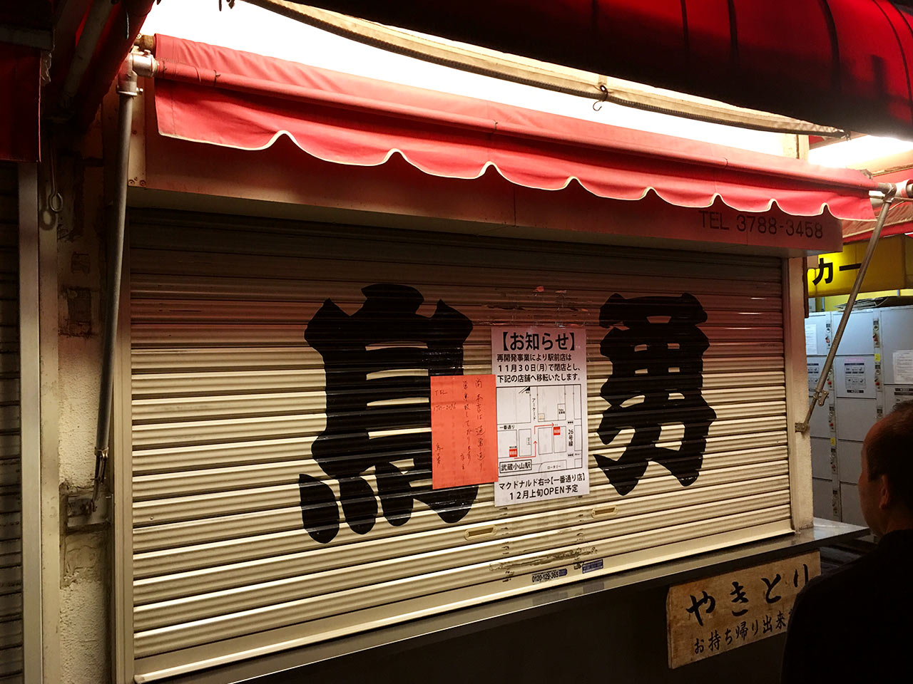 musashikoyama-ekimae-saikaihatsu-yakitori
