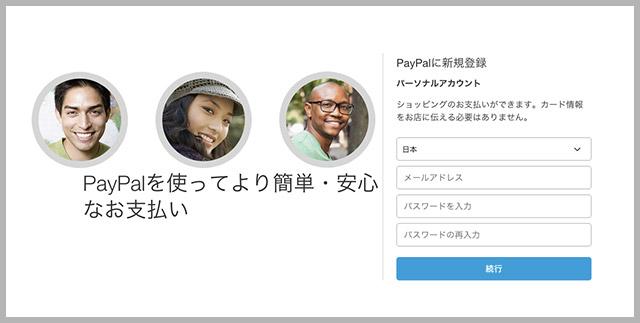 PayPalのアカウントを作成する手順03