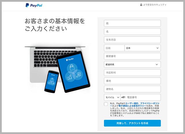 PayPalのアカウントを作成する手順04