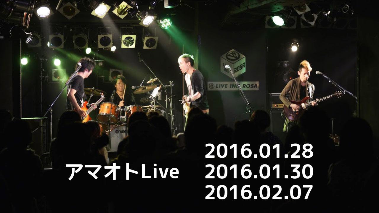 【告知】アマオトのライブが1月に2本、2月に1本あります!
