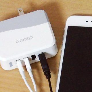 USB4ポート充電できてコンセントに直接挿せるcheero USB×4 AC ADAPTORがいい感じ