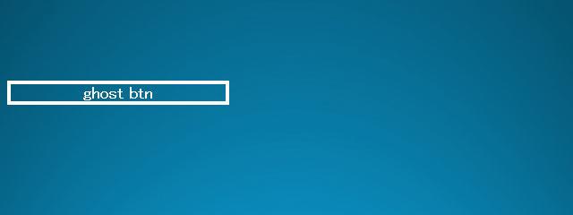 CSSだけでゴーストボタンを作る手順05