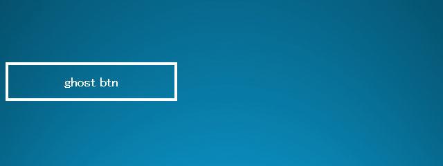 CSSだけでゴーストボタンを作る手順06