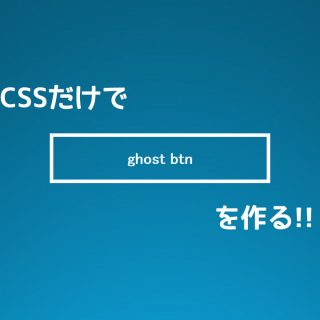 CSSだけでゴーストボタンを作る方法を順を追って解説します