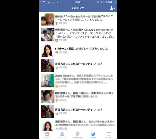 Facebookアプリのお知らせ画面
