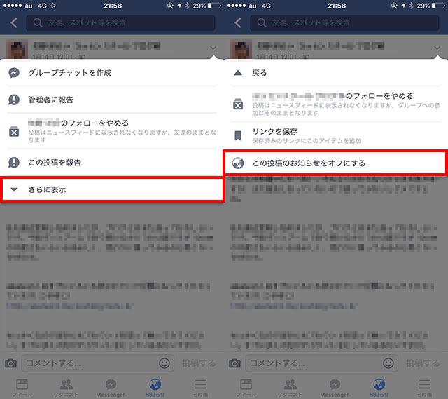 Facebookアプリのお知らせをオフにする方法02