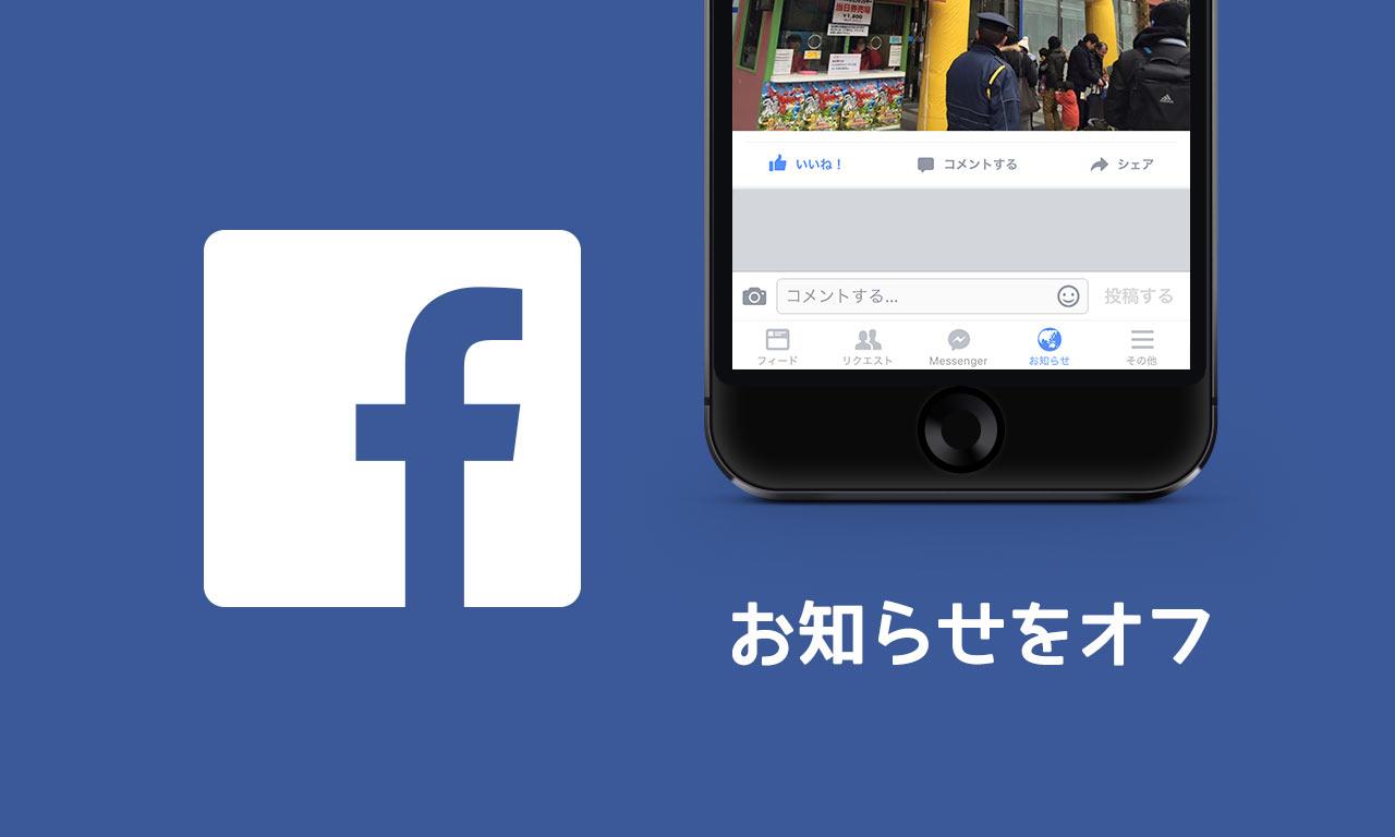 Facebookで投稿のお知らせを投稿別にオフにする方法