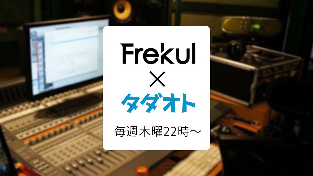 【告知】Frekul×タダオトブロードキャストというラジオ番組のレギュラーになりました