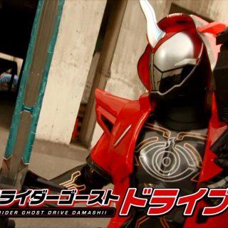 仮面ライダー45周年記念ムービーで仮面ライダーゴーストがドライブやダブルなどに変身!