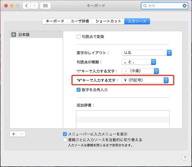 Macのことえり環境設定で¥の設定を変更する