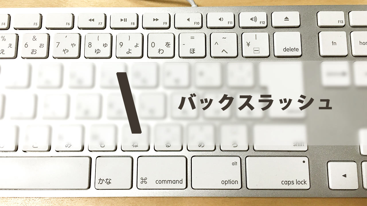 Macでバックスラッシュを入力するための2つの方法