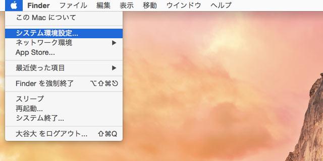 Macでシステム環境設定を開く