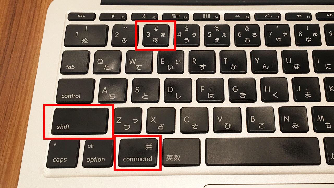 Macで画面全体のスクショを撮る方法