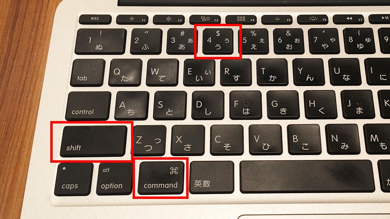 Macで特定の範囲のスクショを撮る方法01