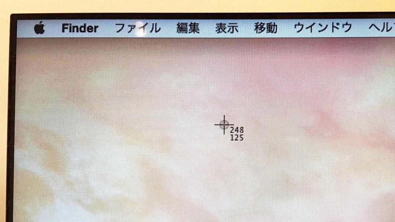 Macで特定の範囲のスクショを撮る方法02