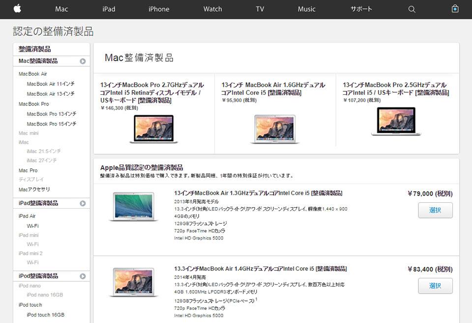 Macの整備済製品を購入するサイト