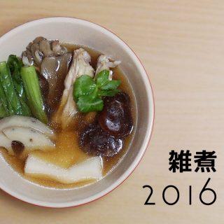 我が家の今年の雑煮は鰹節昆布干し椎茸出汁のしょうゆ味で四角い焼かない餅