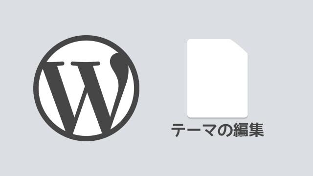 WordPressでテーマのテンプレートファイルを管理画面から編集する方法