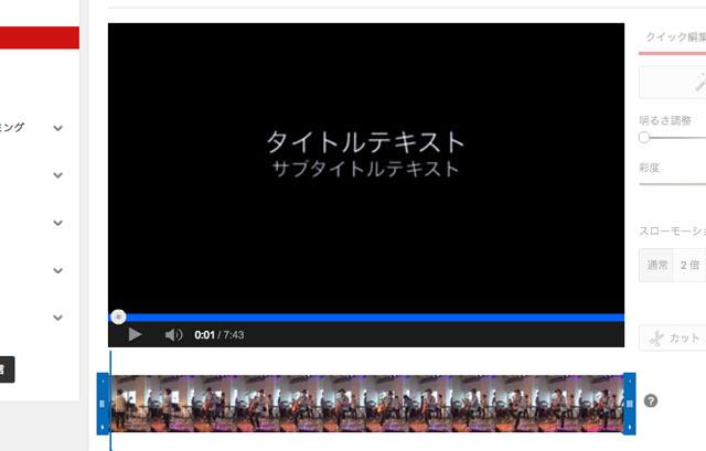 YouTubeで動画をカットする04