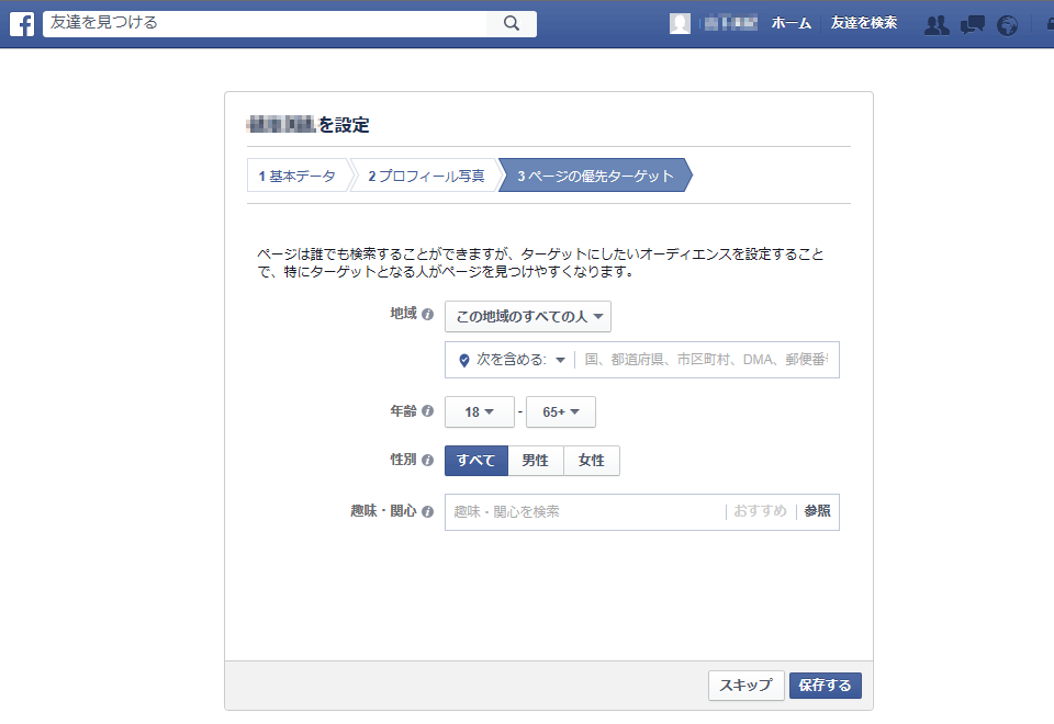 facebook-page-create-pc-05