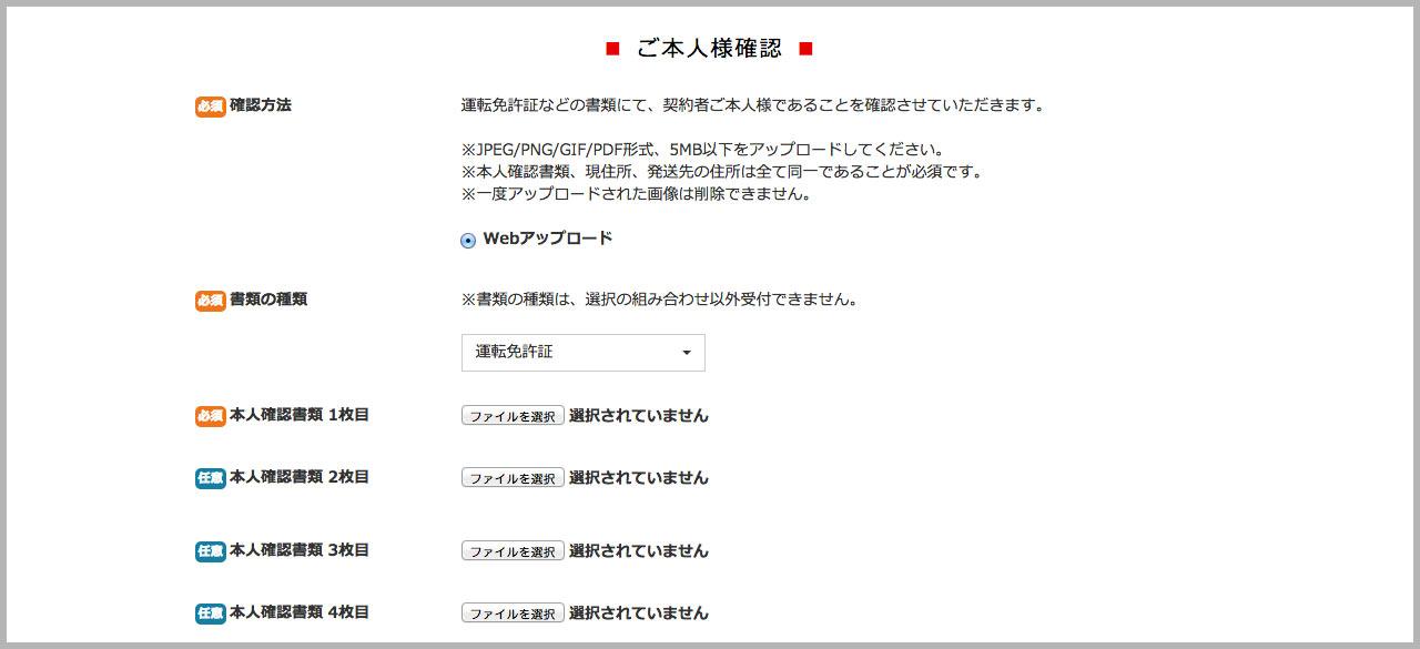 FREETELのサイトでSIMカードを購入する手順03