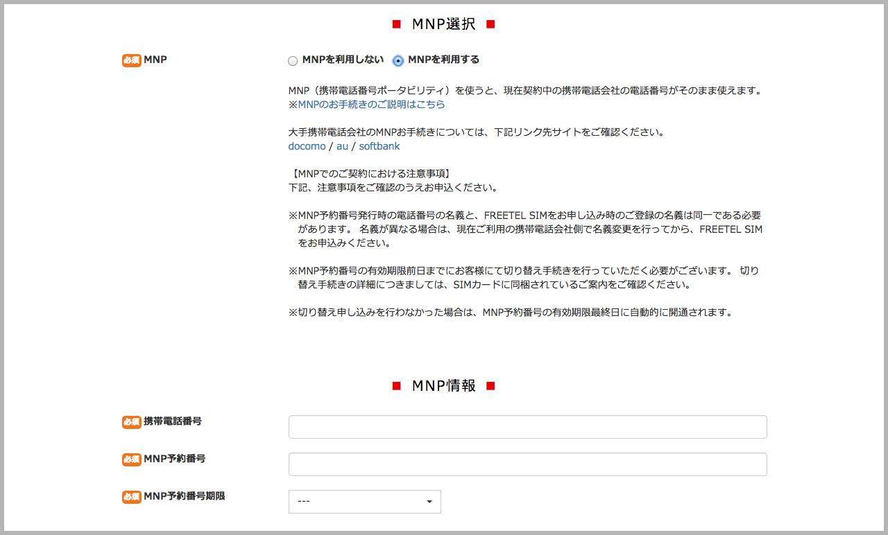 FREETELのサイトでSIMカードを購入する手順04