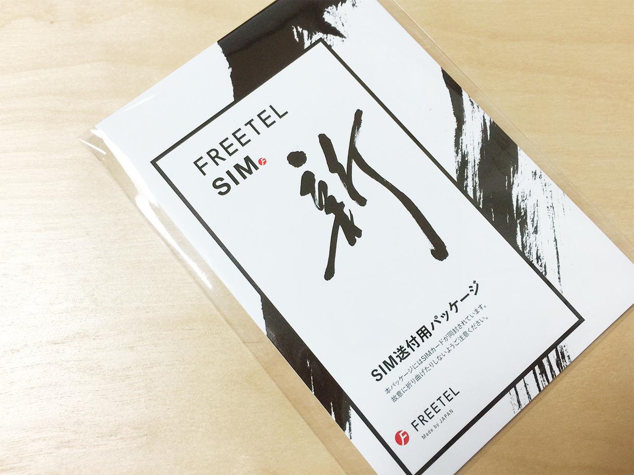 FREETELのSIMカードが入ったパッケージ