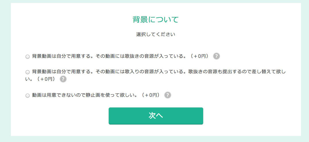 カラオケかんたん配信の登録手順01