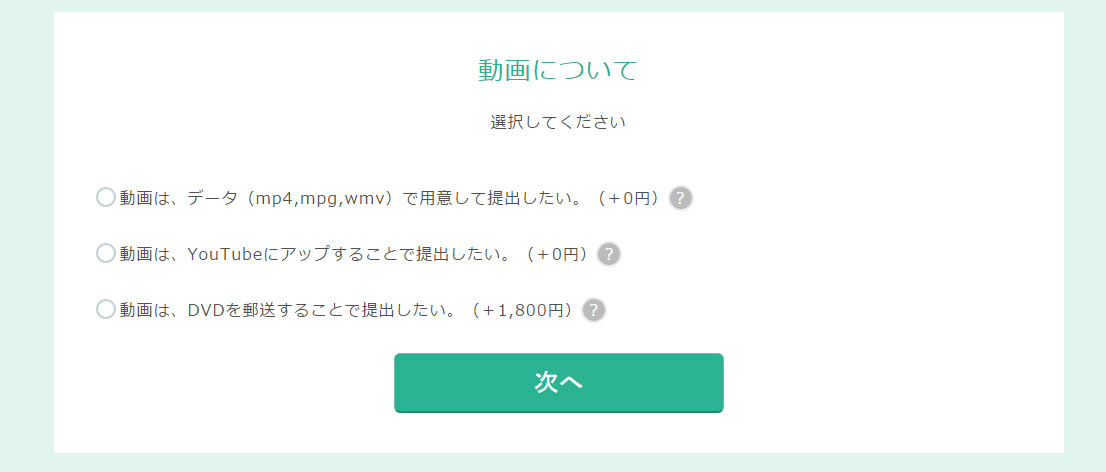 カラオケかんたん配信の登録手順02