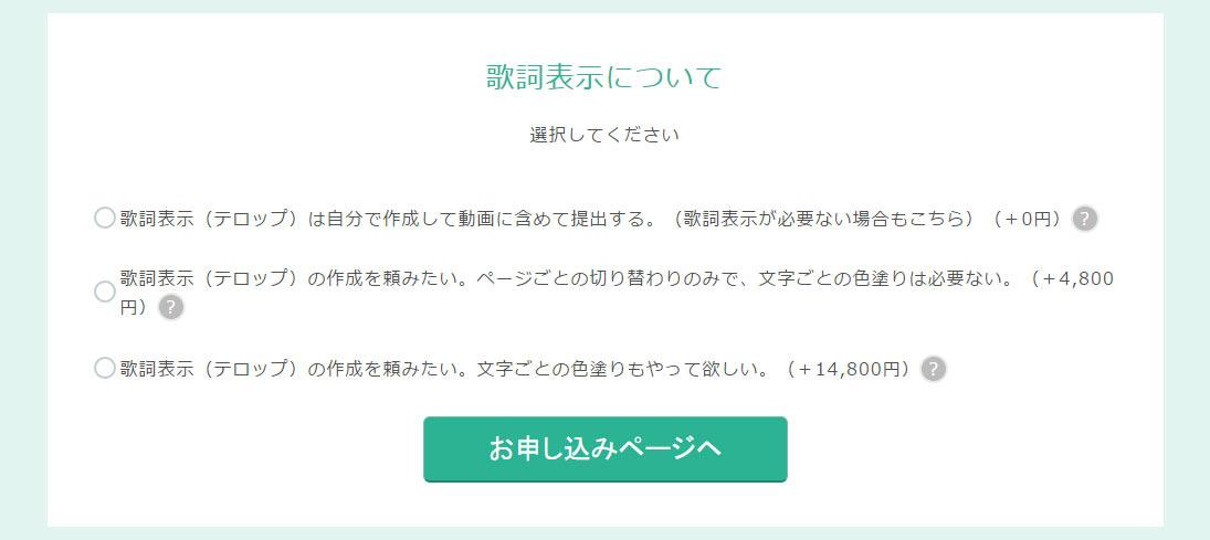 カラオケかんたん配信の登録手順04
