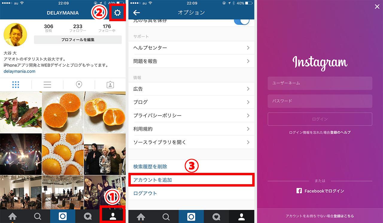 Instagramでアカウントを追加する方法
