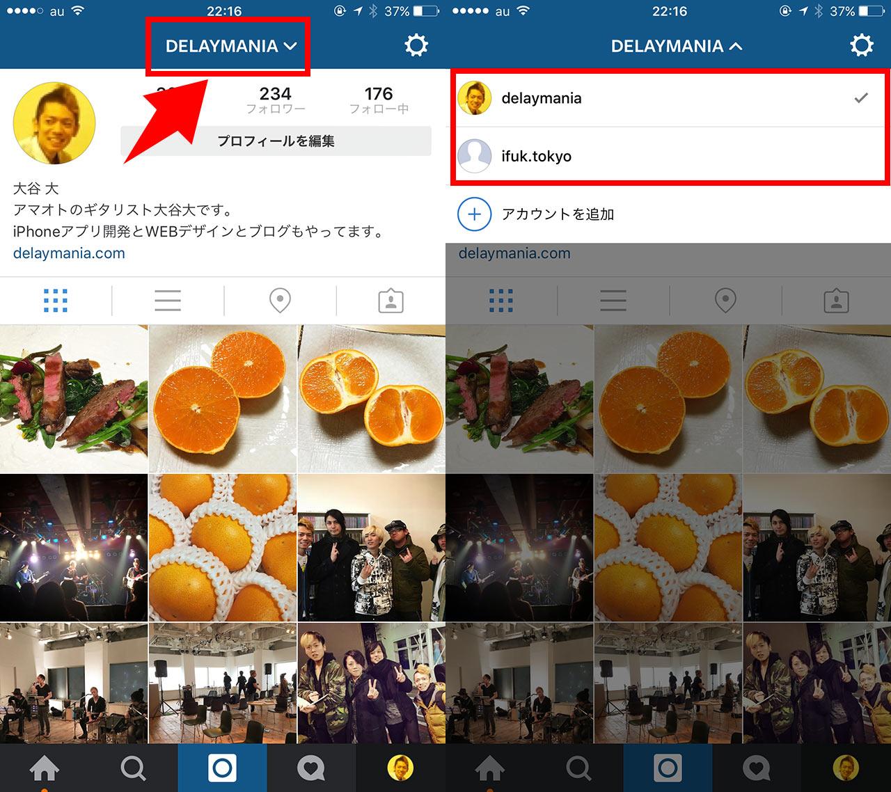 Instagramでアカウントを切り替える方法