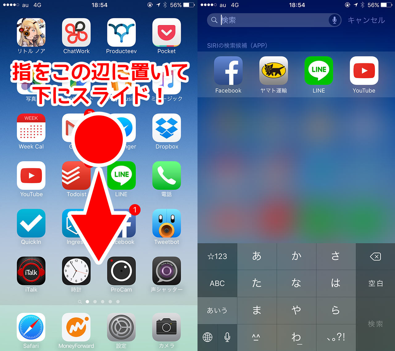 iPhoneでアプリを探す方法01