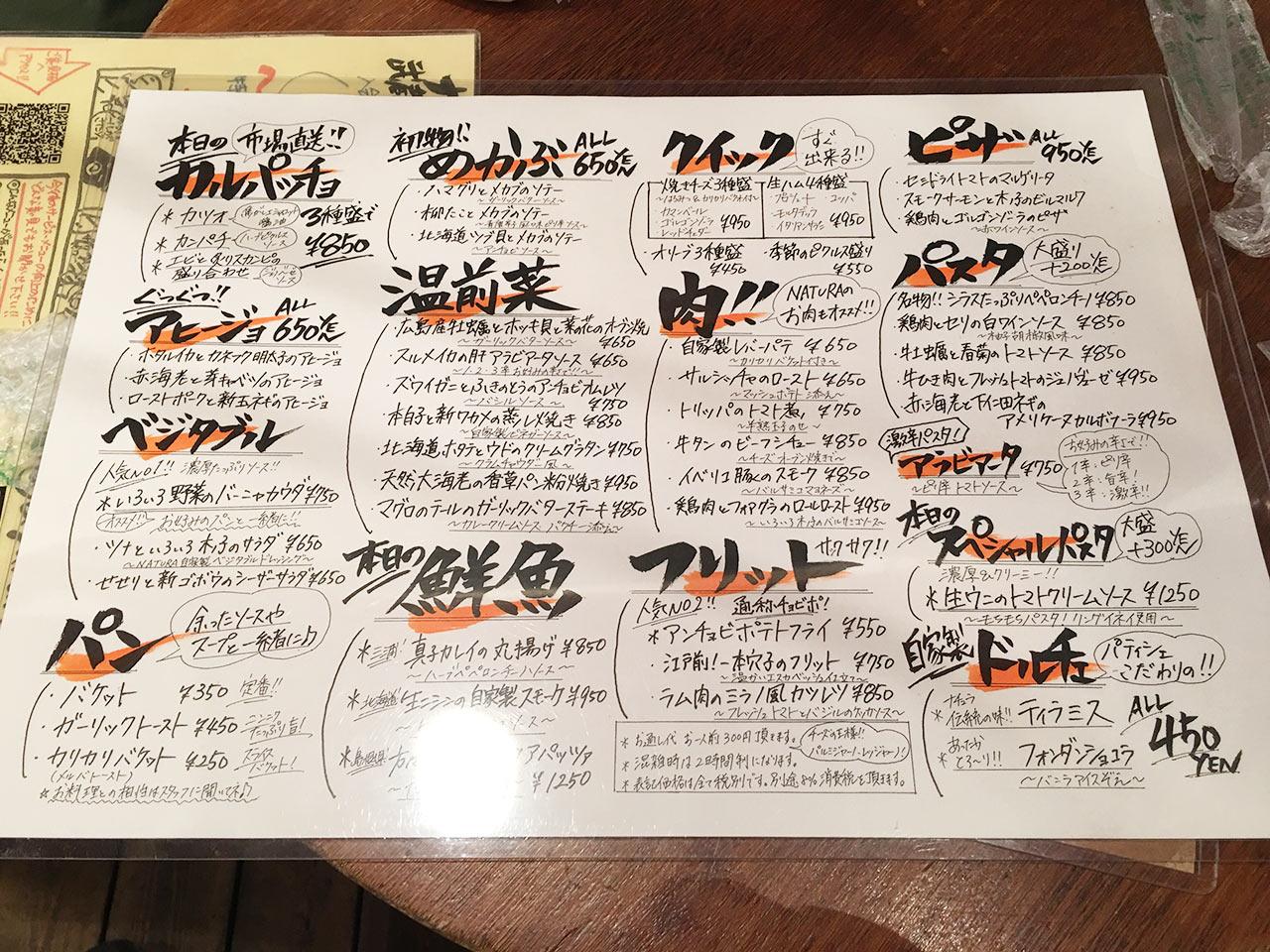 武蔵小杉のイタリアン酒場NATURAのメニュー